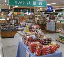 �モリタケ八百秀 アミコ店