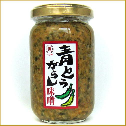 【八百秀】青とうがらし味噌 瓶(箱なし) 180g【食べる調味料】【お味噌】