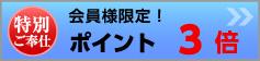 特撰!!モリタケ八百秀がお勧めする会員様限定、ポイント3倍の特別サービス商品です。