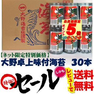 大野海苔 味付卓上 30本箱